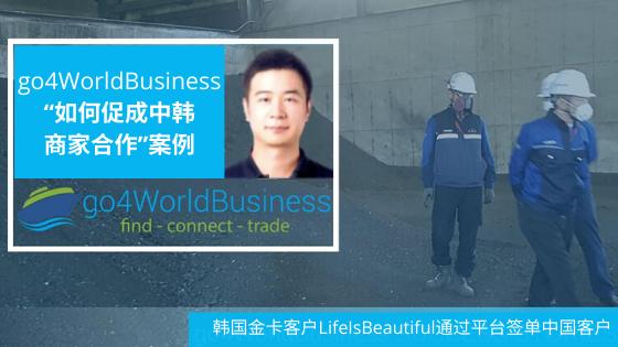 "go4WorldBusiness""如何促成中韩商家合作""案例"
